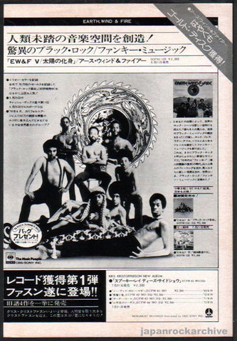 Earth Wind & Fire 1974/07 Open Our Eyes Japan album promo ad