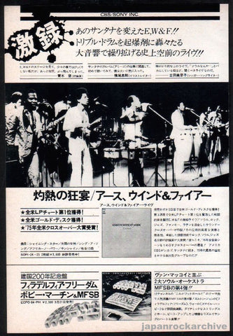 Earth Wind & Fire 1976/04 Gratitude Japan album promo ad
