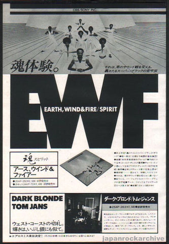 Earth Wind & Fire 1977/01 Spirit Japan album promo ad