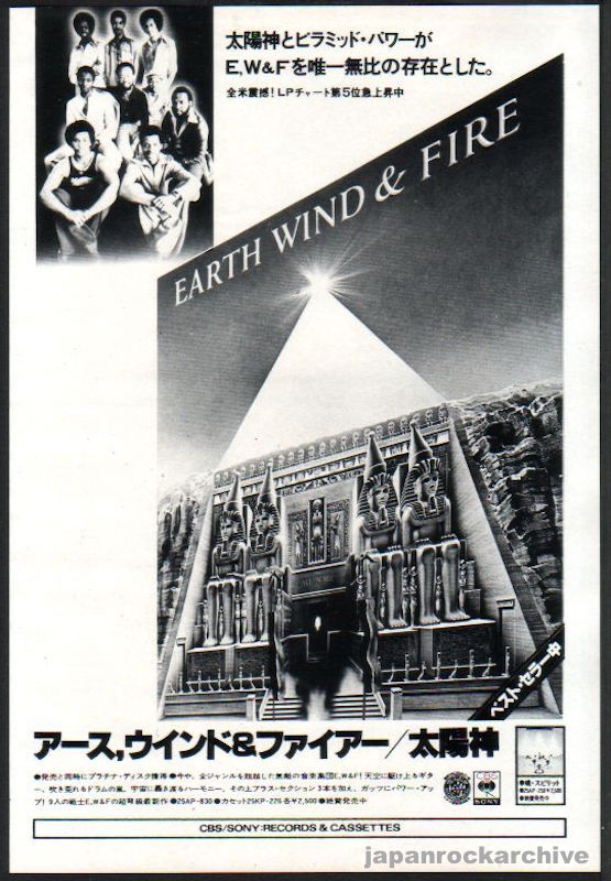 Earth Wind & Fire 1978/02 All 'N All Japan album promo ad