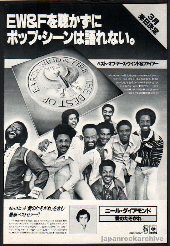 Earth Wind & Fire 1979/02 The Best Of Vol.I Japan album / tour promo ad