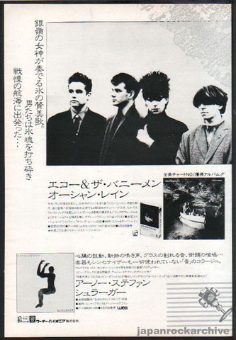 Echo & The Bunnymen 1984/07 Ocean Rain Japan album promo ad