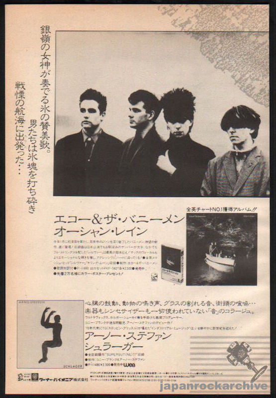 Echo & The Bunnymen 1984/08 Ocean Rain Japan album promo ad