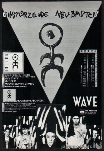 Einsturzende Neubauten 1985/05 Yu-Gung single Japan record / tour promo ad