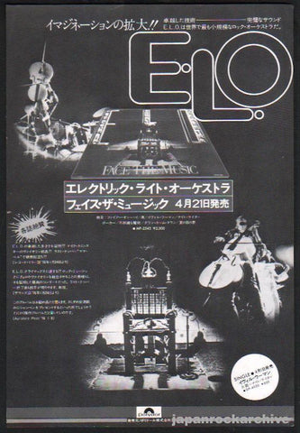 Electric Light Orchestra 1976/05 Face The Music Japan album promo ad
