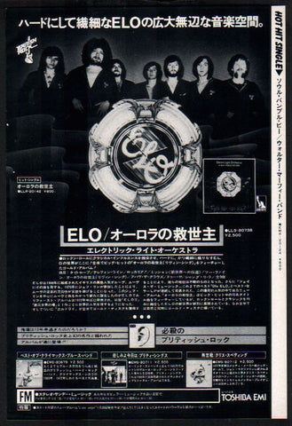 Electric Light Orchestra 1977/01 A New World Record Japan album promo ad