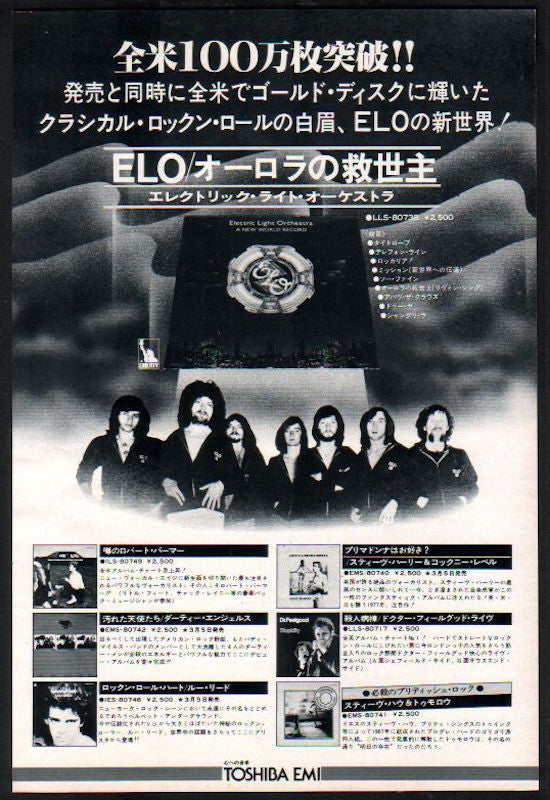 Electric Light Orchestra 1977/03 A New World Record Japan album promo ad