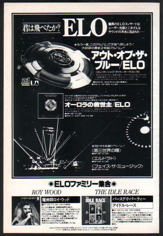 Electric Light Orchestra 1978/05 Out Of The Blue Japan album promo ad