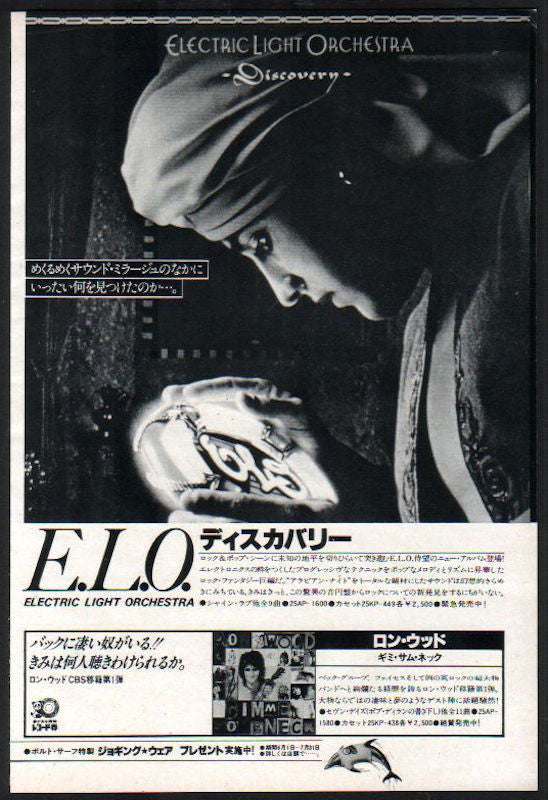 Electric Light Orchestra 1979/07 Discovery Japan album promo ad