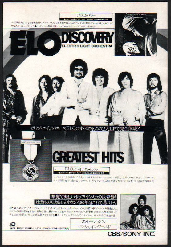 Electric Light Orchestra 1980/01 Greatest Hits Japan album promo ad