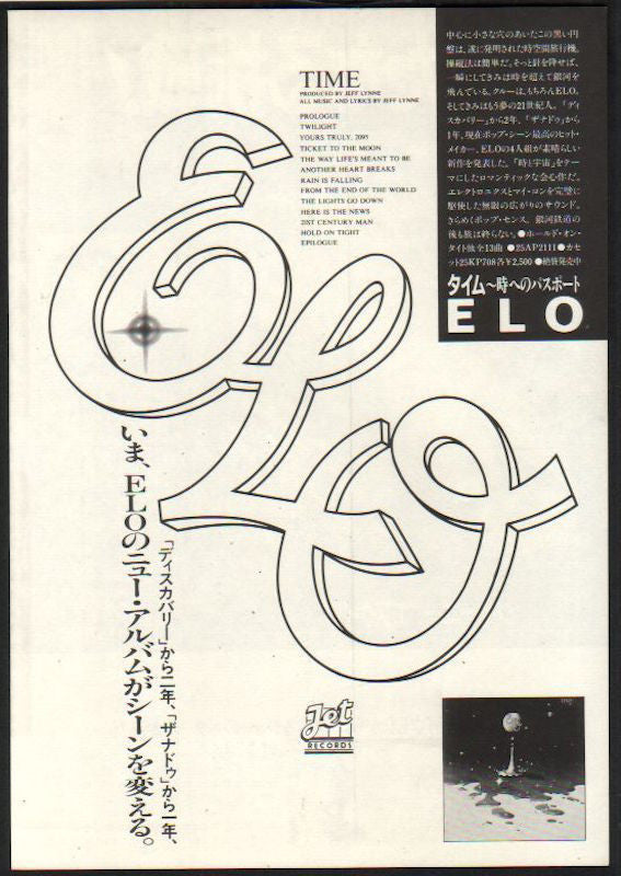 Electric Light Orchestra 1981/10 Time Japan album promo ad