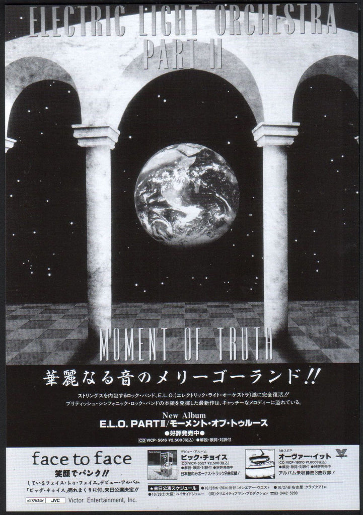Electric Light Orchestra 1995/10 Part II Moment Of Truth Japan album promo ad