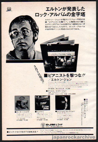 Elton John 1973/03 Don't Shoot Me I'm Only The Piano Player Japan album promo ad