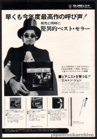 Elton John 1973/04 Don't Shoot Me I'm Only The Piano Player Japan album promo ad