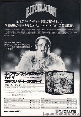Elton John 1975/09 Captain Fantastic Japan album promo ad