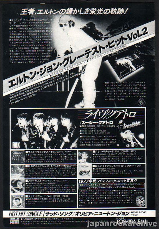 Elton John 1977/11 Greatest Hits Vol. 2 Japan album promo ad