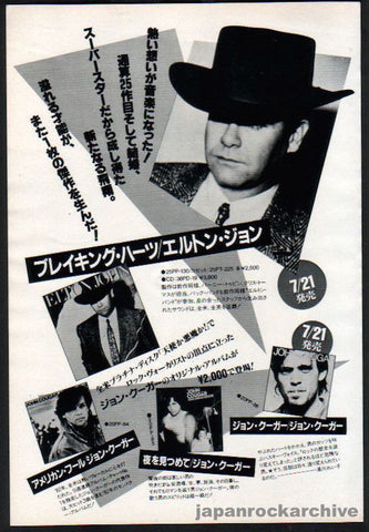 Elton John 1984/08 Breaking Hearts Japan album promo ad