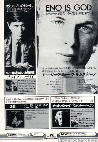 Brian Eno 1979/01 Music For Films Japan album promo ad