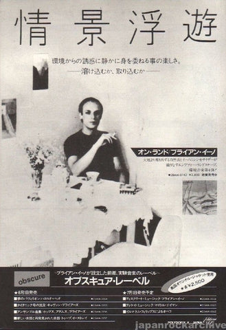 Brian Eno 1982/07 On Land Japan album promo ad