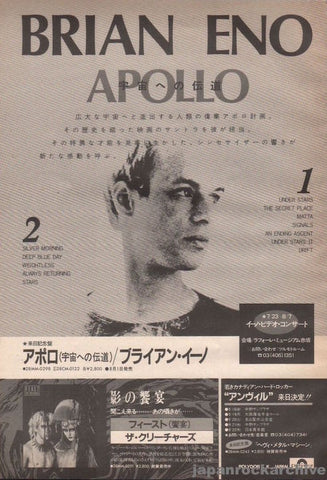 Brian Eno 1983/09 Apollo Japan album promo ad