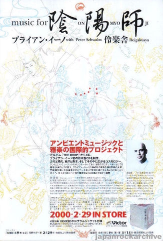 Brian Eno 2000/04 Music For Onmyoji Japan album promo ad