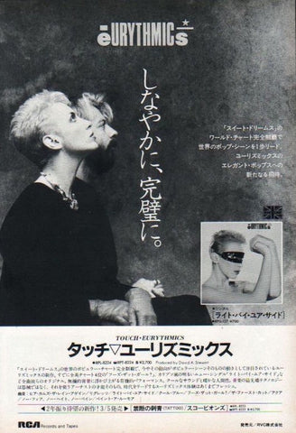 Eurythmics 1984/03 Touch Japan album promo ad