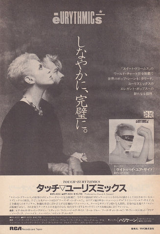 Eurythmics 1984/04 Touch Japan album promo ad