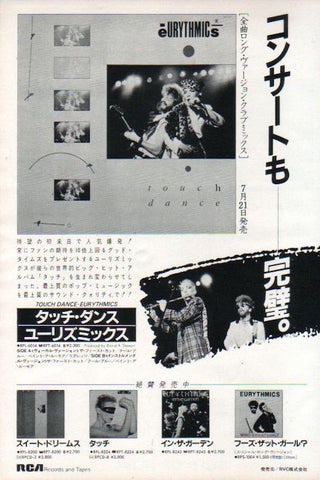 Eurythmics 1984/08 Touch Dance Japan album promo ad