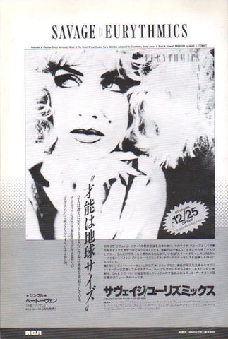 Eurythmics 1988/02 Savage Japan album promo ad