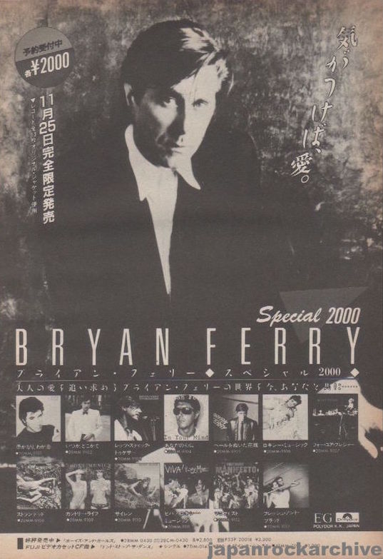 Bryan Ferry 1985/12 Specially priced album campaign Japan promo ad