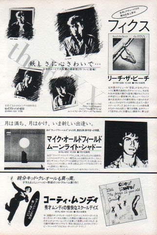The Fixx 1983/08 Reach The Beach Japan album promo ad