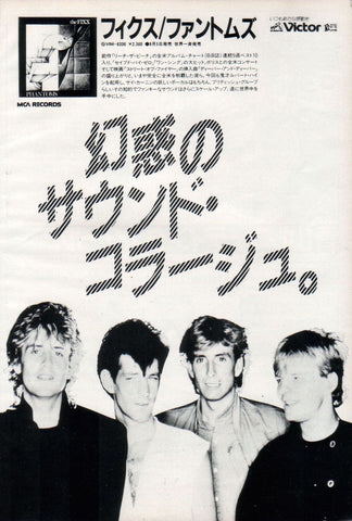 The Fixx 1984/09 Phantoms Japan album promo ad