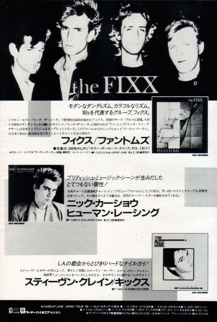 The Fixx 1984/11 Phantoms Japan album promo ad
