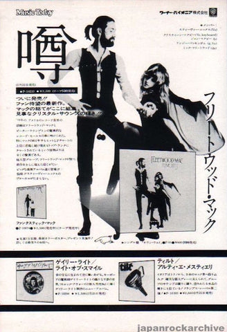 Fleetwood Mac 1977/03 Rumors Japan album promo ad