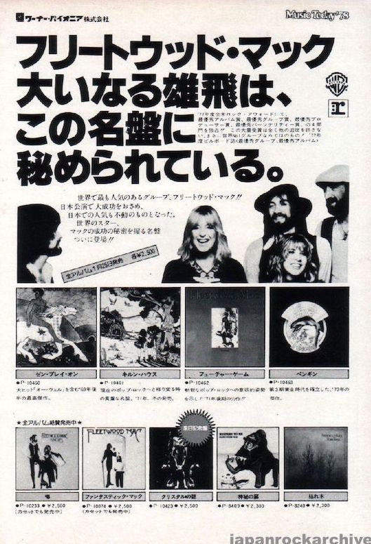 Fleetwood Mac 1978/02 Various albums Japan promo ad