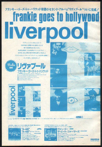 Frankie Goes To Hollywood 1986/12 Liverpool Japan album promo ad