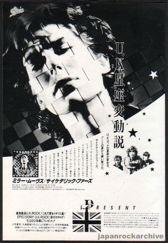 The Psychedelic Furs 1984/08 Mirror Moves Japan album promo ad