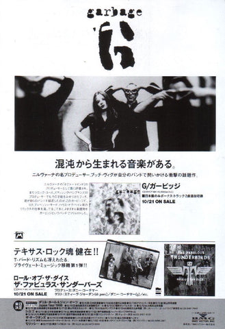 Garbage 1995/12 G debut album Japan promo ad