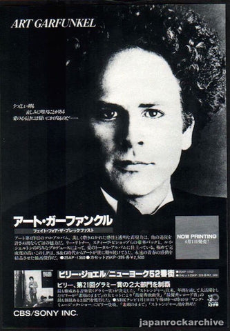 Art Garfunkel 1979/04 Fate For Breakfast Japan album promo ad