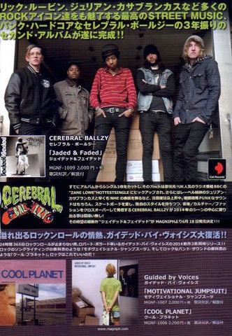 guided by voices cool planet album ad
