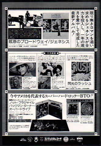 Genesis 1975/03 The Lamb Lies Down On Broadway Japan album promo ad