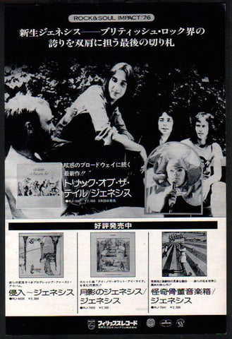 Genesis 1976/04 Trick of the Tail Japan album promo ad