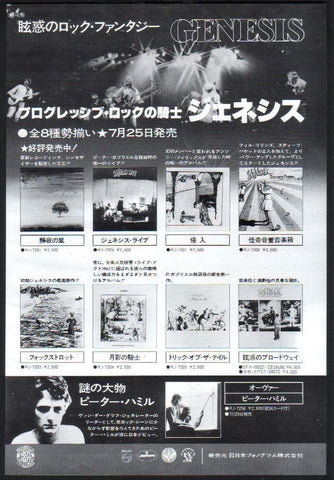 Genesis 1977/08 all albums Japan promo ad