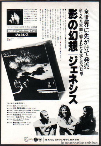 Genesis 1978/04 And Then There Were Three Japan album promo ad