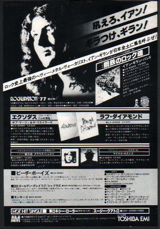 Ian Gillan 1977/09 Clear Air Turbulence Japan album promo ad