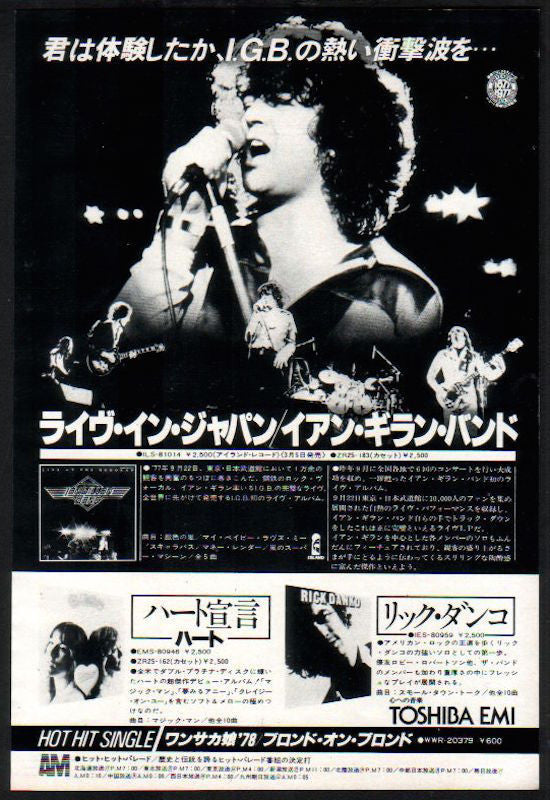 Ian Gillan 1978/03 Live At The Budokan Japan album promo ad