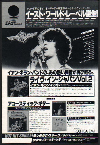 Ian Gillan 1978/09 Live At The Budokan Vol.2 Japan album promo ad