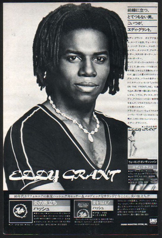 Eddy Grant 1979/12 Walking On Sunshine Japan album promo ad