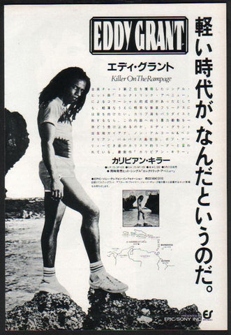 Eddy Grant 1983/06 Killer On The Rampage Japan album promo ad