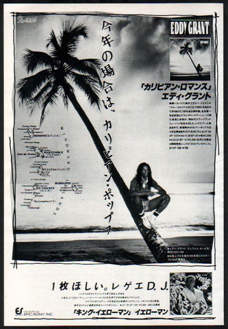 Eddy Grant 1984/07 Going For Broke Japan album promo ad
